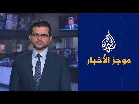 موجز الأخبار - الثالثة صباحا 25/07/2021  - نشر قبل 3 ساعة