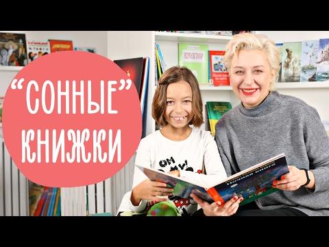 Сказки на ночь для детей! Какие книжки читать перед сном   Family is...