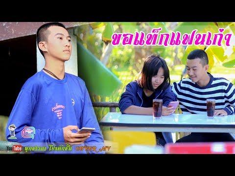 #ขอแท็กแฟนเก่า - ต้าร์ ตจว.【COVER MV】