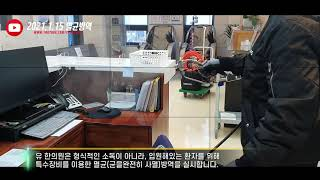 청북 유 한의원 첨단방역 현장 40초vlog / GRE…