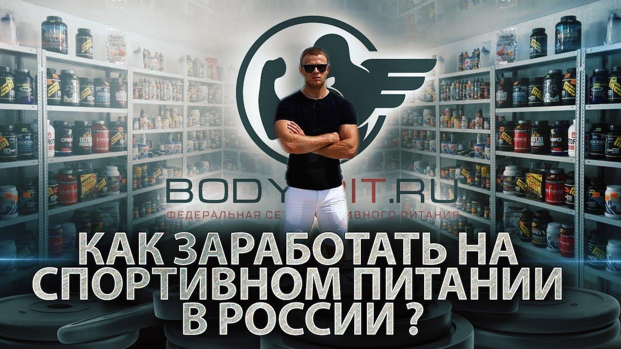 Как заработать на спортивном питании в России