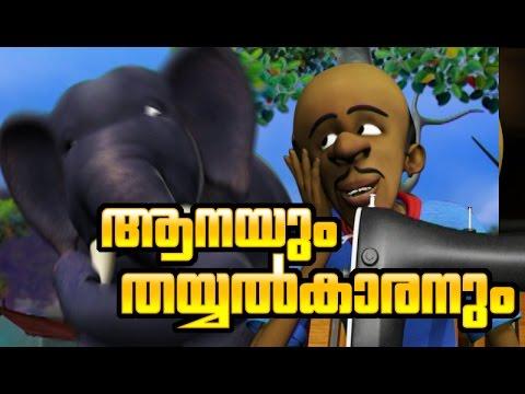 Ambili Ammava -Malayalam nursery Song
