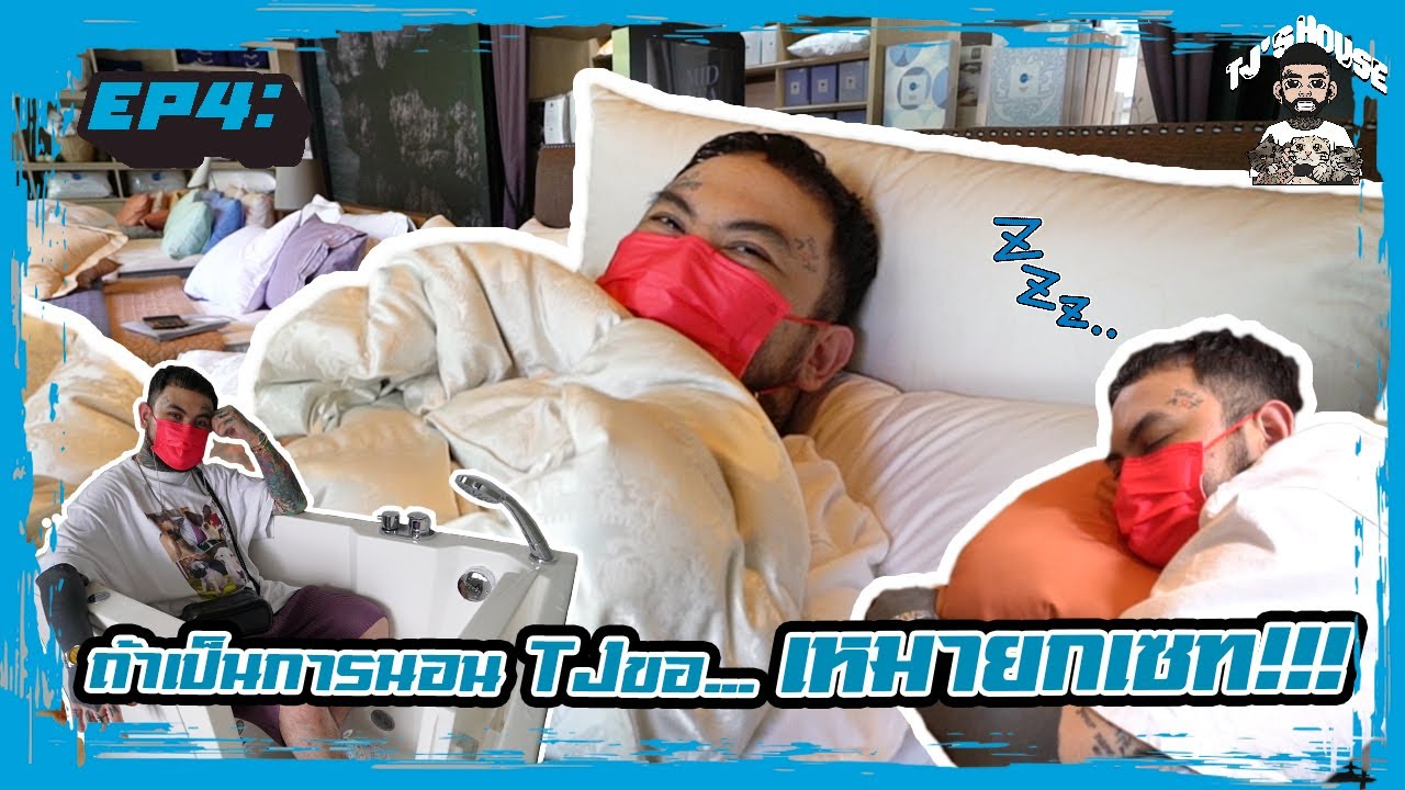 TJ'S HOUSE EP4 : ถ้าเป็นการนอน TJขอ… เหมายกเซท !!!