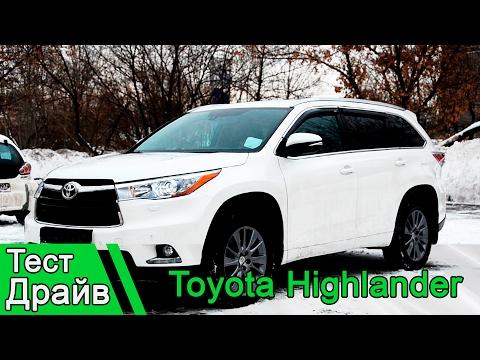 Toyota Highlander: Нереально дорого! Тест Драйв.
