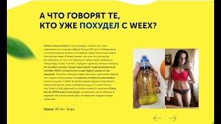постер к видео Weex  В Аптеках Москвы
