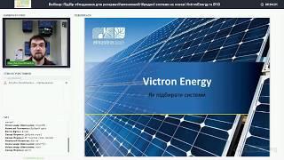 Вебинар: подбор оборудования для систем с VictronEnergy и BYD(, 2017-12-01T08:43:45.000Z)