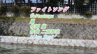 J-POP 嵐から 「ファイトソング」 をバンド、ピアノ伴奏、FULLバージョンで歌ってみました