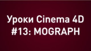 Уроки Cinema 4D #13: MOGRAPH