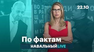 🔥 «Повар Путина» и нападения. Владимир Соловьев. Память о репрессиях