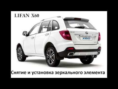 Lifan X60 - Снятие и установка зеркального элемента