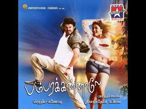Download Bambara Kannaley Tamil Full Movie   Srikanth   Namitha   Arthi Agarwal   Vadivel