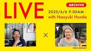 本田直之さんのサロンメンバー向けライブをしました。楽しかったー。ナオさんありがとうございます!! 本田直之さん https://www.facebook.com/naoyuki.hon...