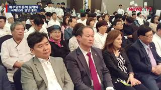 김정학 (사)한국조리사협회중앙회장 인사말