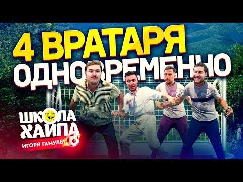 ВЫХОДЫ ОДИН ПРОТИВ ЧЕТЫРЕХ ВРАТАРЕЙ   Нечай, Герман, Ромарой, Клен