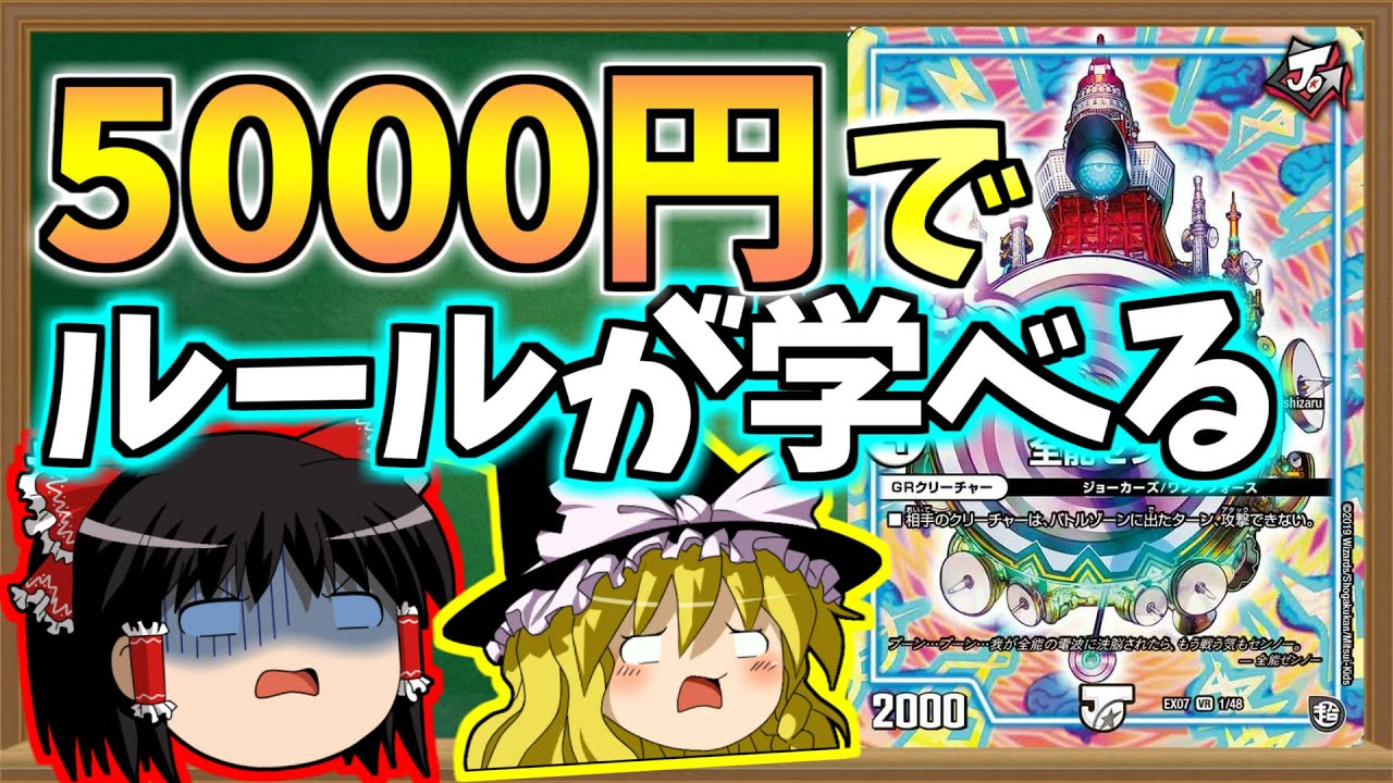 【ゆっくり解説】能力にルールが書いてあるだけで5000円したカードがあるらしい【デュエマ】