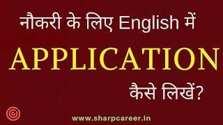 Job Application in English | How to write application in English | English Application