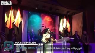 مصر العربية |  تكريم بدرية احمد ومحمد غنيم فى مهرجان الحرية المسرحى