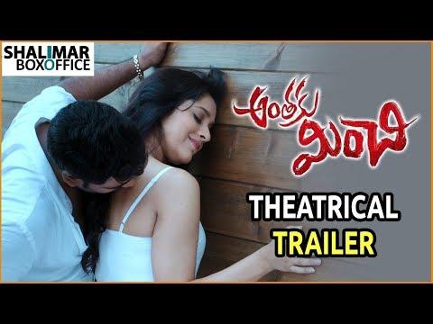 Anthaku Minchi Movie Theatrical Trailer || Rashmi Gautam || Jai || Shalimar Film Express