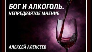 Бог и алкоголь. Непредвзятое мнение.