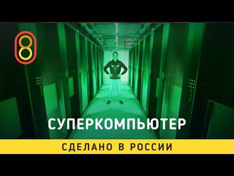 Это самый мощный компьютер в России