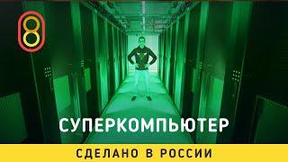 Самый мощный компьютер в России!