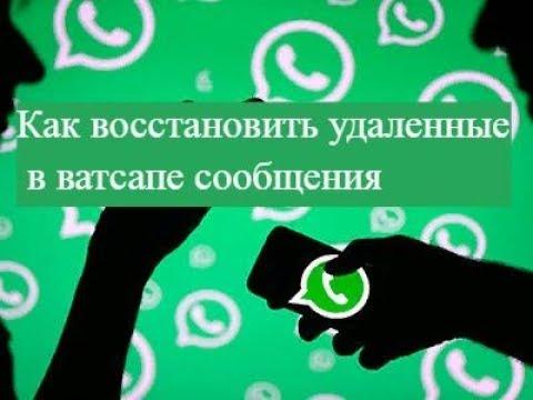 Как восстановить удаленные в ватсапе сообщения