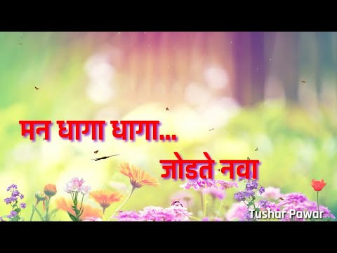 Man Dhaga Dhaga Best Marathi Whatsapp Video Status.