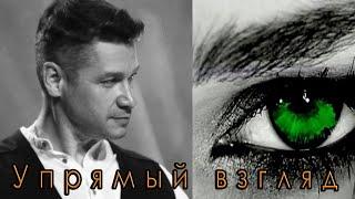 Смотреть клип Андрей Картавцев - Упрямый Взгляд