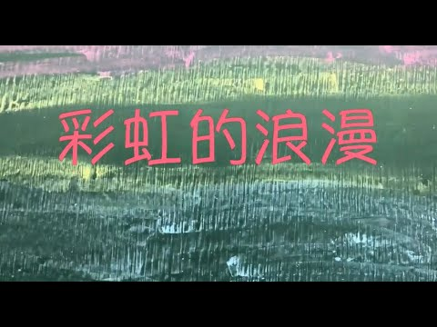 彩虹的浪漫-微電影