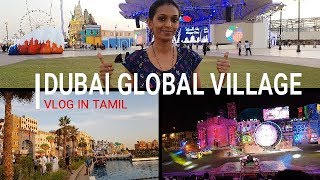 DUBAI GLOBAL VILLAGE 2018 VLOG IN TAMIL PART- 1