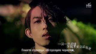 Yoga Lin - 'Let it Die' [rus sub karaoke]