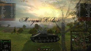 World of Tanks КВ-1С Мощь!(В этом видео вы увидите два боя на могучем квасе, и сможете оценить силу этого танка,который по моему мнению..., 2013-03-15T22:06:25.000Z)