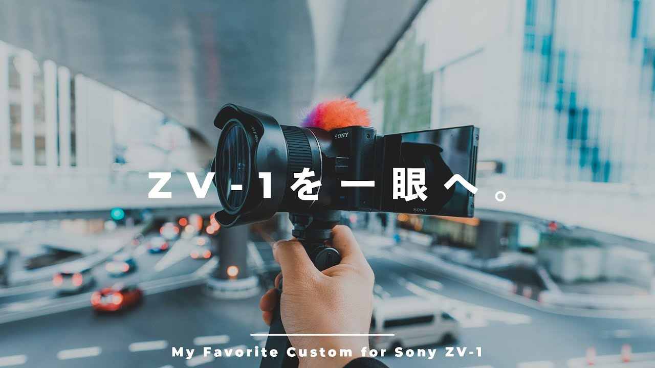 Sony ZV-1を一眼スタイルへ魔改造。ついに最終形態へ。