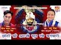 Choti See Aarzi Sun Lo Banwari !! New Khatu Shyam Bhajan !! Hindi Devotional Bhajan !! Bantu Bhaiya
