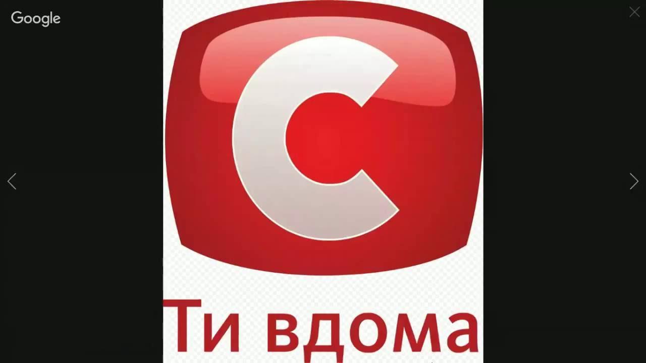 Прямой ефир телеканала СТБ смотреть онлайн программу стб