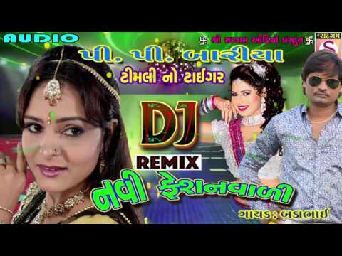 DJ Navi Fashanvali   P.P.Bariya DJ REMIX   Gujarati ROMANTIC Song   Timali Gafuli 2017