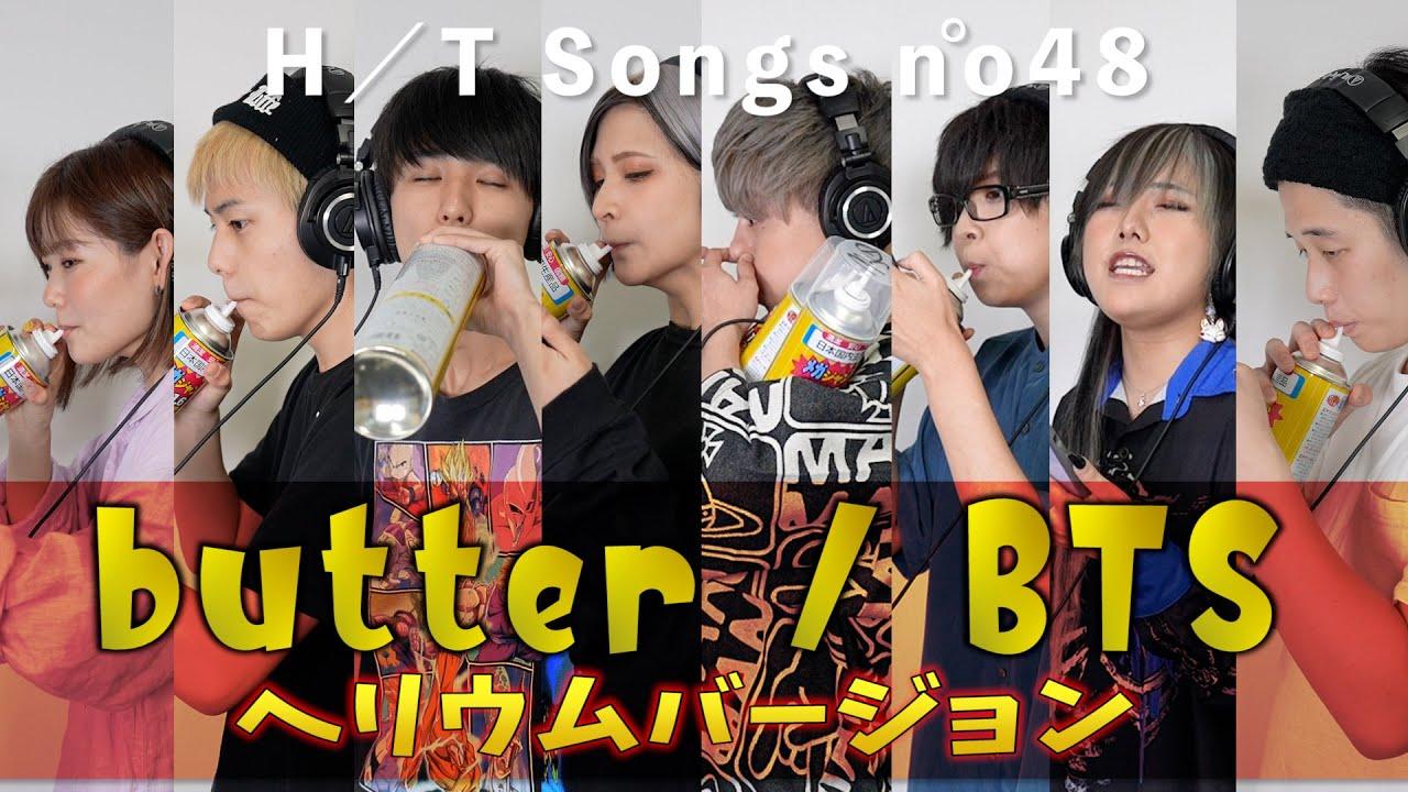 【THE FIRST TAKE】ヘリウムだけで BTS - Butter 歌ってみた♫