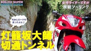 【CB400SB/GSX1300R隼】女性ライダーですがもみじロードから灯籠坂大師切通トンネルへ~房総ツーリング