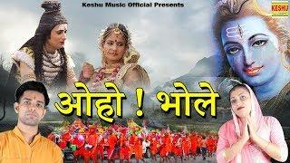 ओहो ! भोले ~ संध्या चौधरी सुपरहिट भजन | Latest Bhole Song 2019 | Sandhya & Umashankar | Keshu Music