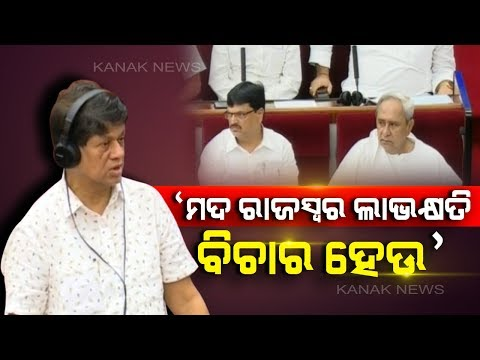Soumya Ranjan Patnaik Questions In Assembly On Problems Due To Alcohol
