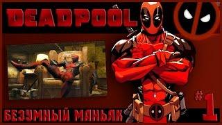 DeadPool - Безумный убийца в деле (смотреть онлайн) #1