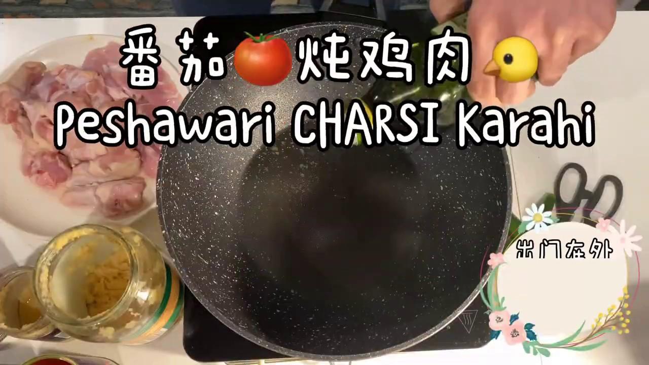 Peshawari CHARSI chicken Karahi recipe!!| yummy Chicken Karahi |