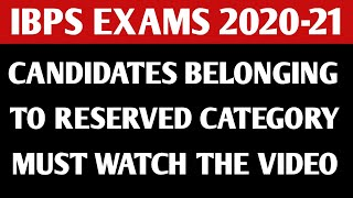 IBPS RRB 2020 Notification| Reserved Category Applicants Must Watch This Video| #bankersempowerment