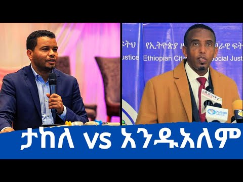 Ethiopia: የአዲስ አበባ የቀድሞው ምክትል ከንቲባ ታከለ ኡማ ለኢዜማ ምላሽ ሰጡ | አንዱአለም አራጌ ከአንድ አመት በፊት ምን ብለው ነበር? | Ezema