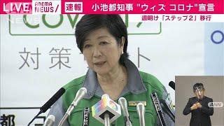 東京都 休業措置の緩和 6月1日に「ステップ2」へ(20/05/29)