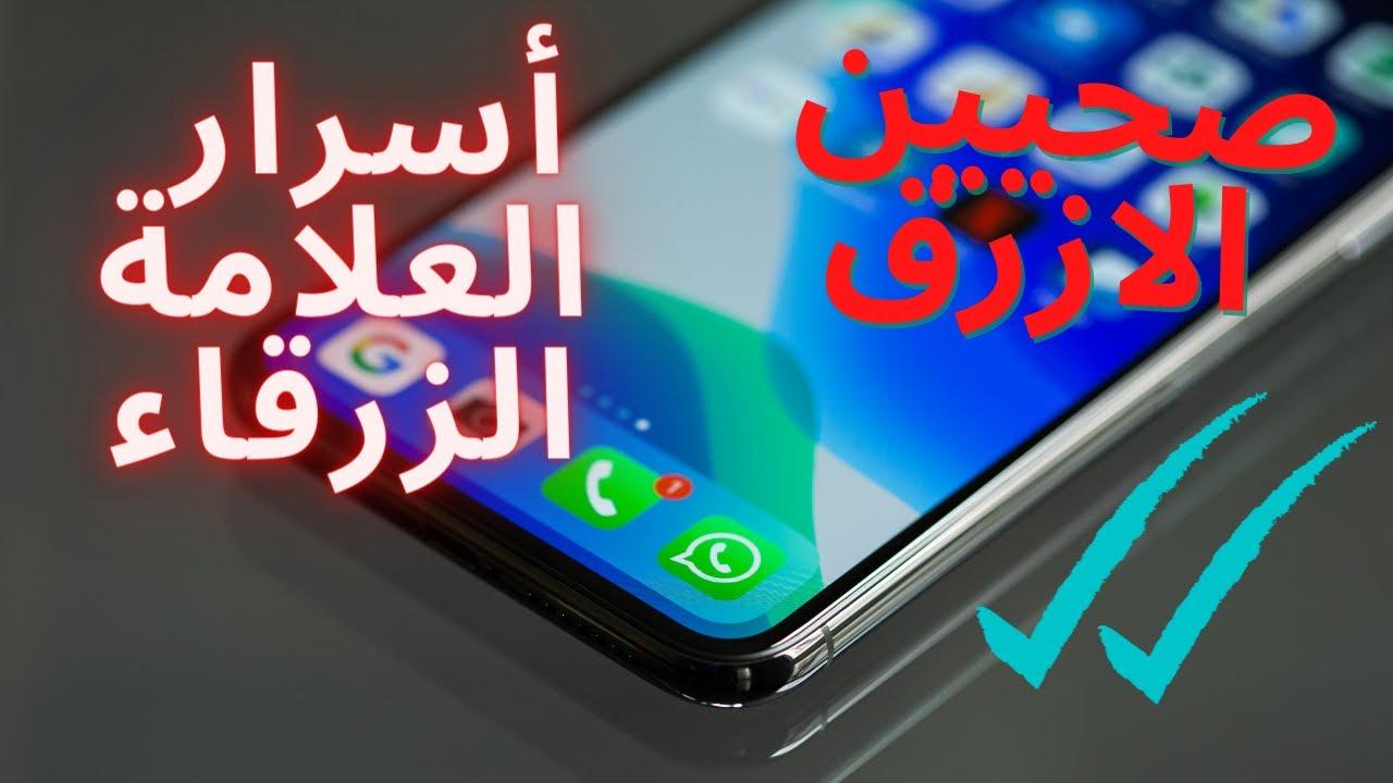 Image result for 2- إخفاء علامات القراءة الزرقاء