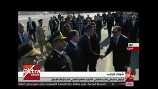 الرئيس السيسي يتقدم مشيعي الشهيد ساطع النعماني ضحية إرهاب الإخوان