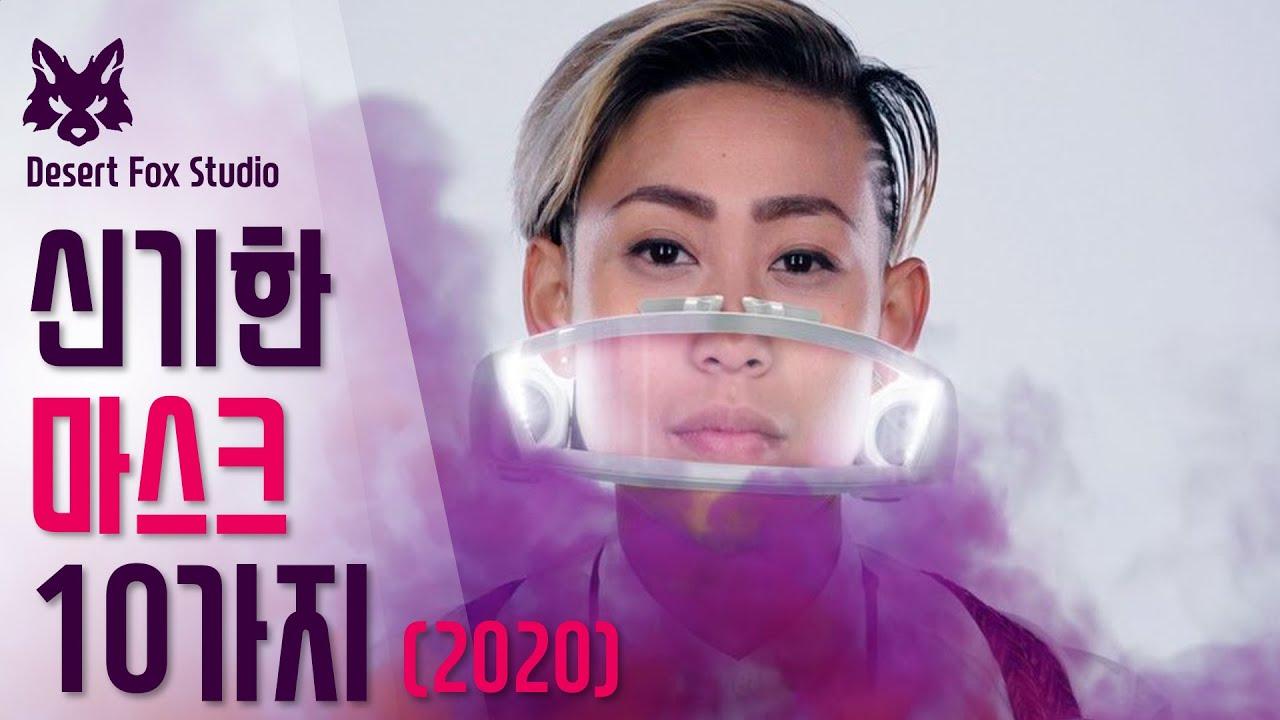 신기한 마스크 10가지 (2020)