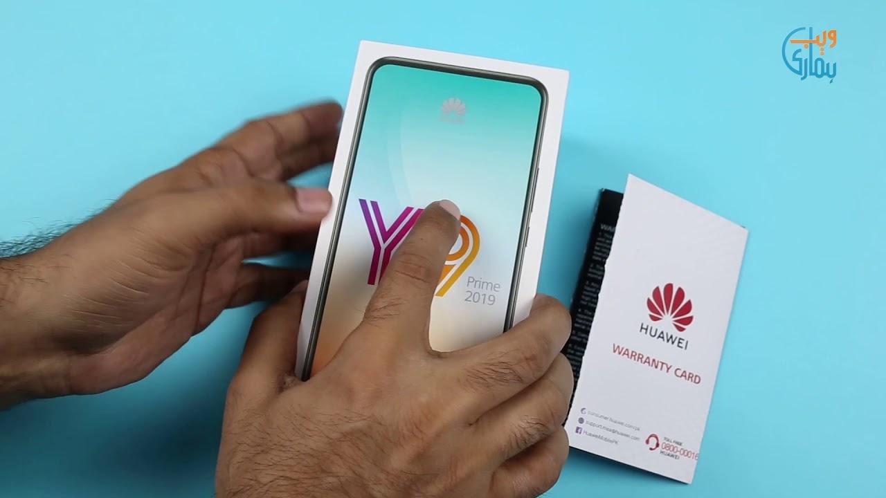 Huawei Y7 Prime 2019 Price in Pakistan, Detail Specs - Hamariweb