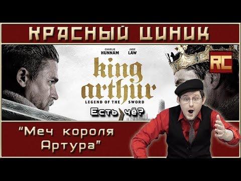 «Меч короля Артура». Обзор «Красного Циника»